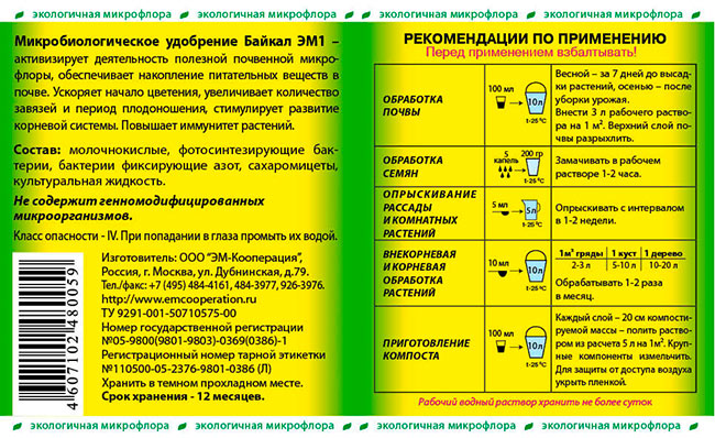 Байкал ЭМ-1 - инструкция по применению