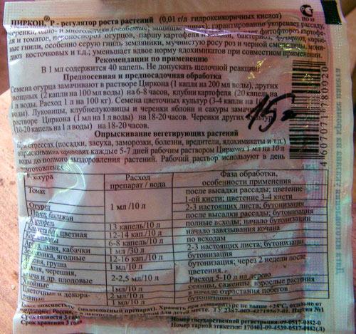 Препарат Циркон - инструкция