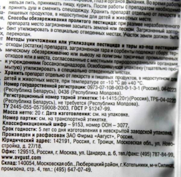 Инструкция по применению препарата Лазурит